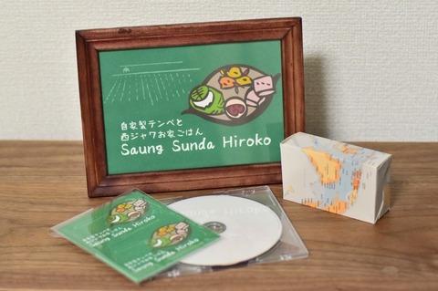 【紹介】インドネシア料理屋さんのショップカード